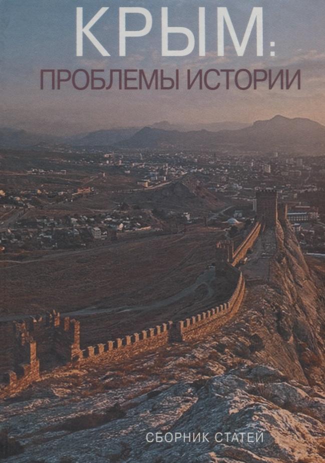 Юрасов А. (ред.) Крым: проблемы истории. Сборник статей крым проблемы истории