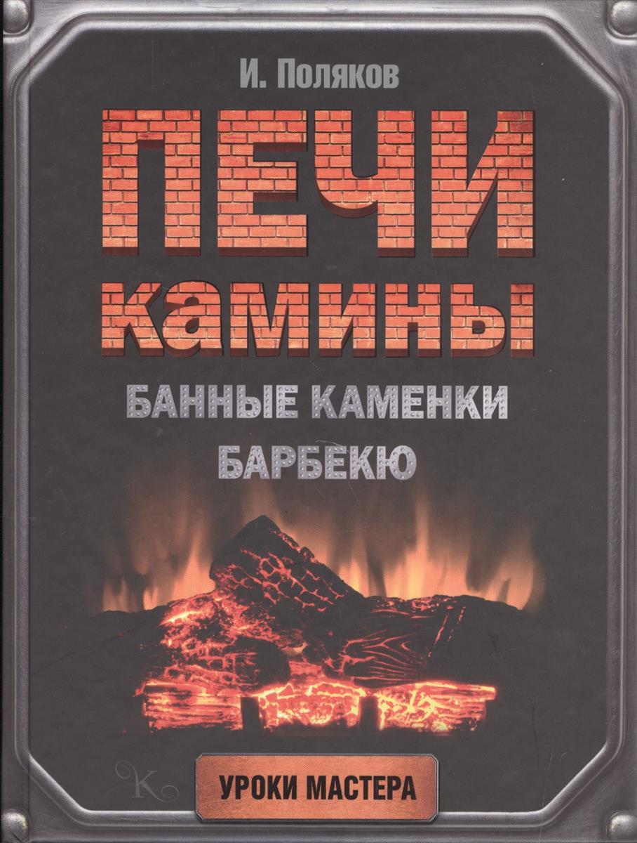 Поляков И. Печи, камины, банные каменки, барбекю