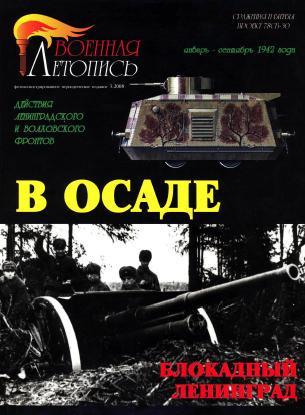 Мощанский И. В осаде Блокадный Ленинград