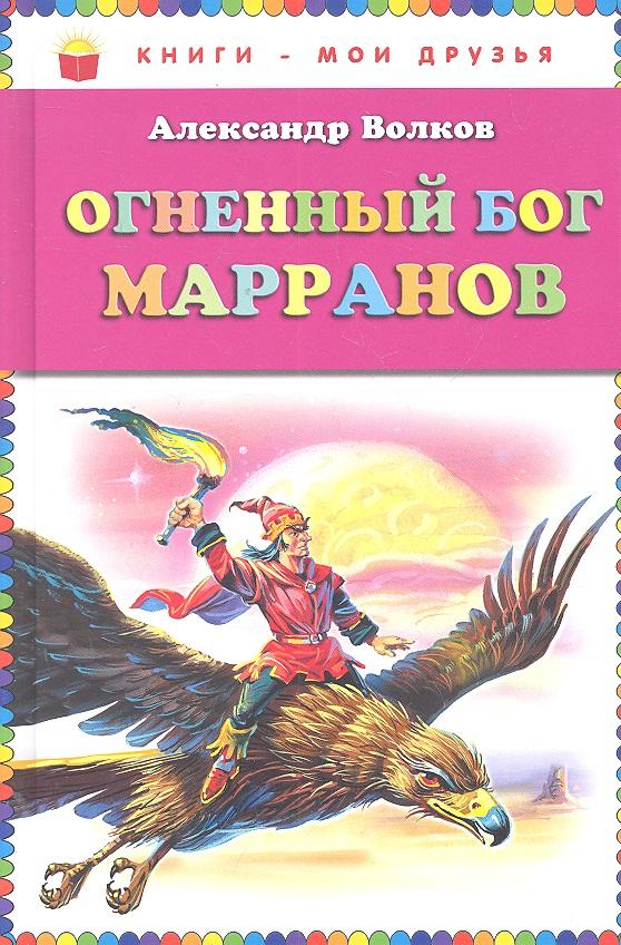 Волков А. Огненный бог Марранов волков а огненный бог марранов isbn 9785699924080