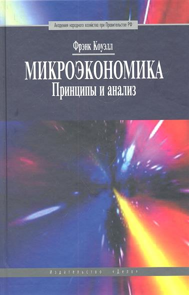 Микроэкономика. Принципы и анализ