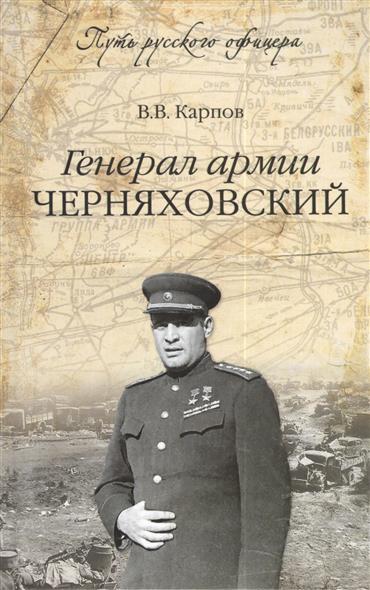 Генерал армии Черняховский