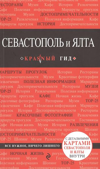 цены Коробкина Т. (ред.) Севастополь и Ялта