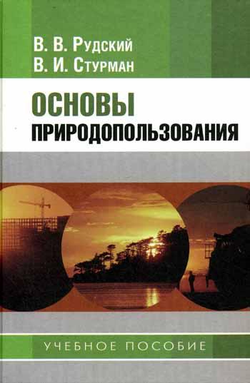 Основы природопользования Рудский