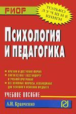 Кравченко А. Психология и педагогика психология и педагогика учебник фгос