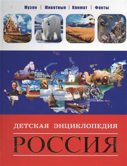 цены Александрова Л. Россия. Детская энциклопедия