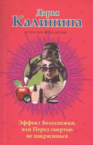 Калинина Д. Эффект Белоснежки, или Перед смертью не накрасишься ISBN: 9785699897414 цена
