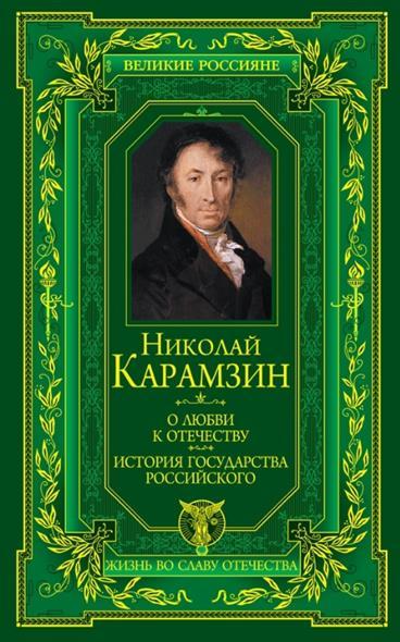 Карамзин Н. О любви к Отечеству. История государства Российского