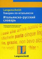 Холле Б. Говорим по итальянски Итальянско-русский словарь