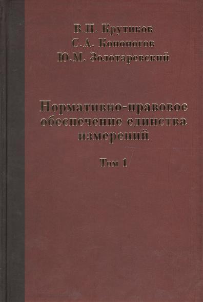 Нормативно-правовое обеспечение единства измерений в двух томах. Том 1
