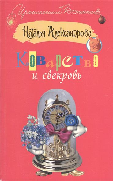 Александрова Н. Коварство и свекровь александрова н рассмешить бога
