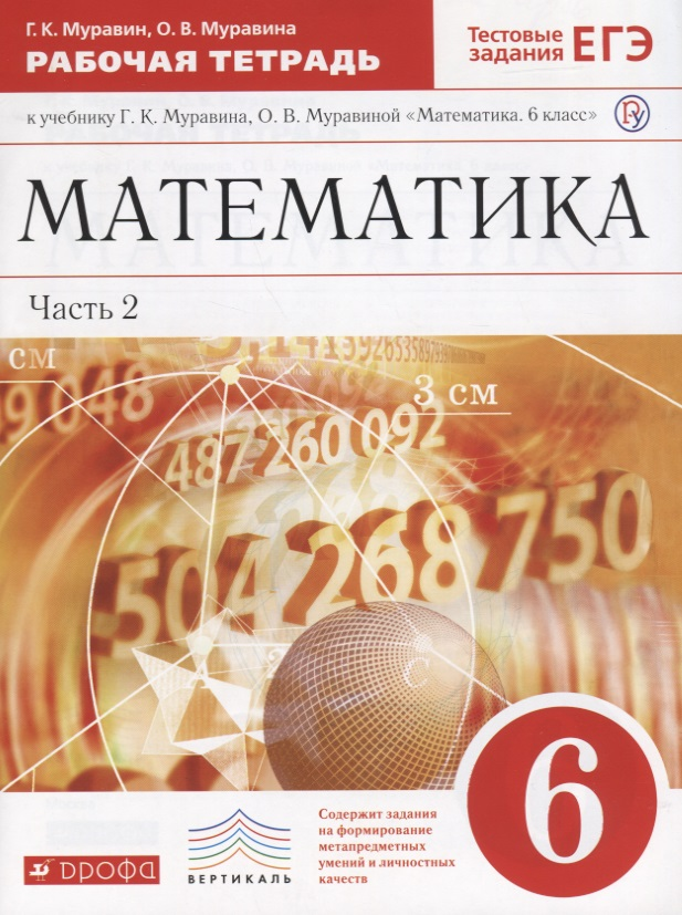 Муравин Г., Муравина О. Математика. 6 класс. Рабочая тетрадь к учебнику Г.К. Муравина, О.В. Муравиной Математика. 6 класс. В двух частях. Часть 2 г к муравин о в муравина математика 3 класс учебник в 2 частях часть 1