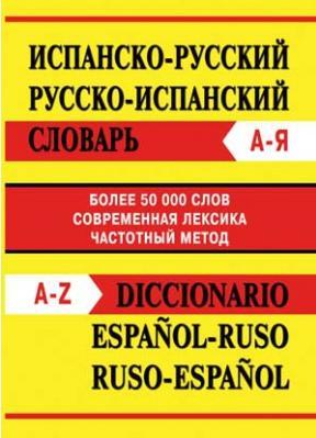 Испанско-русский словарь Русско-испан. словарь Более 50000 сл.