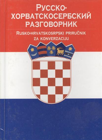 Русско-хорват.-серб. разговорник
