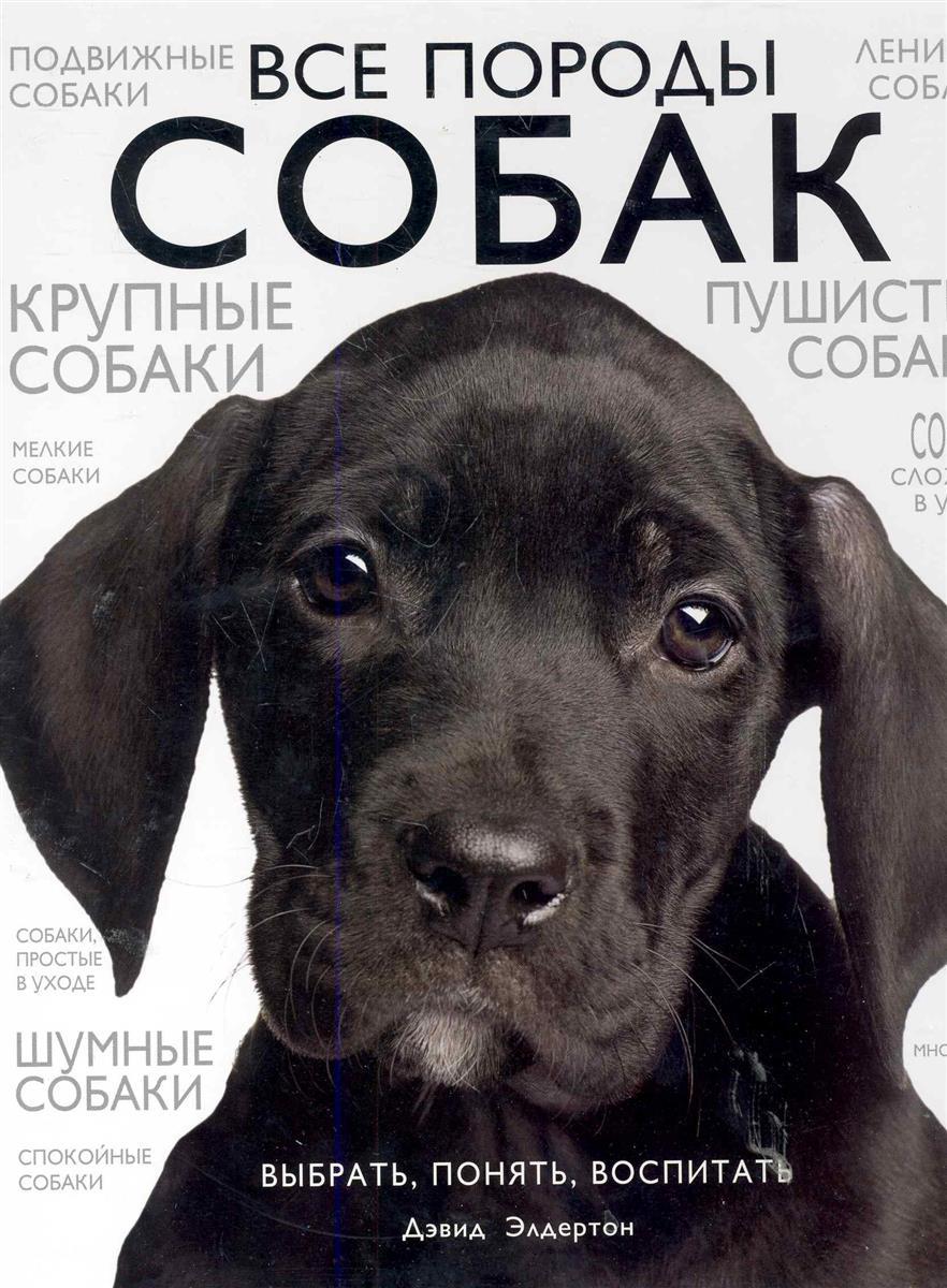 Элдертон Д. Все породы собак трафарет породы собак