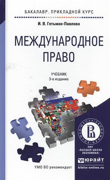 Международное право. Учебное пособие для прикладного бакалавриата