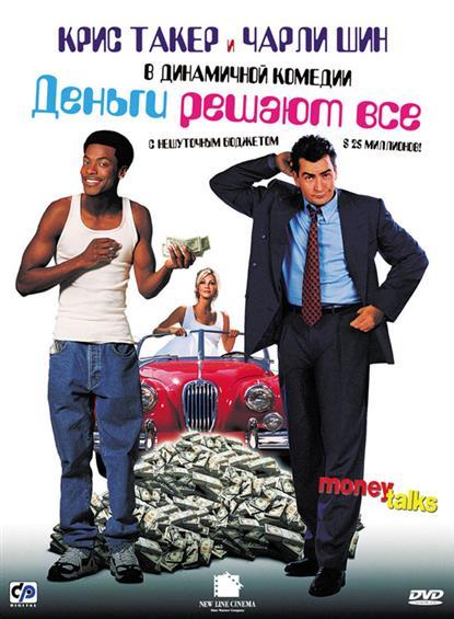 Деньги решают все Зарубежное кино