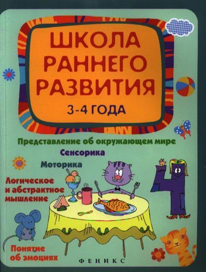 Калинина Е. Школа раннего развития. 3-4 года 3 4 журнал закрытая школа