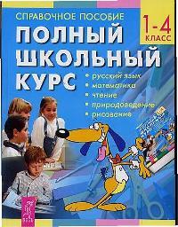 Соколова Э. И др. Полный школьный курс 1-4 кл Справ. пос. шипунова а информатика уч справ пос