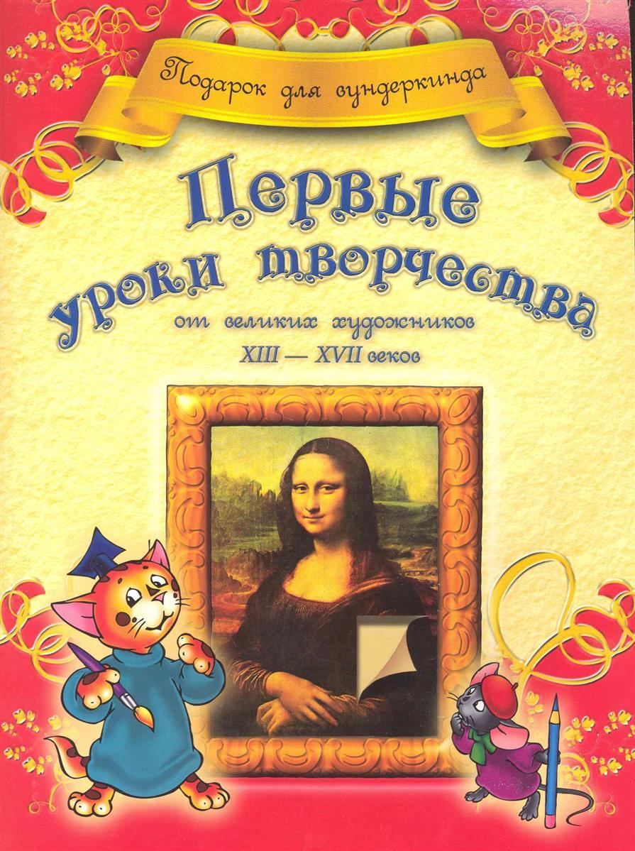 Грановская А. Первые уроки творчества от великих художников 13-17 в. м а хаткина первые уроки счета