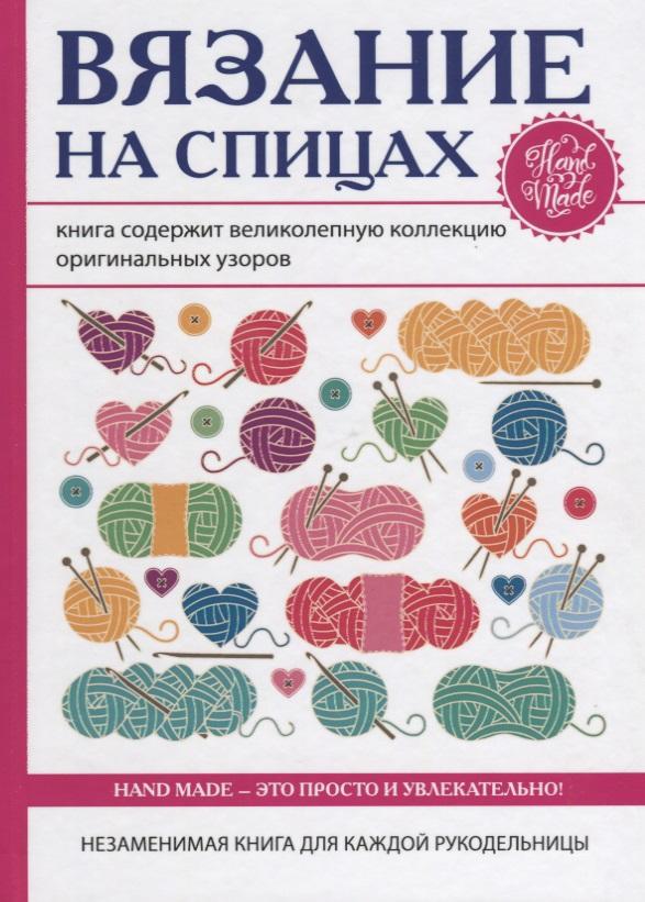 Ивановская Т. Вязание на спицах вязание на спицах для женщин с изюминкой