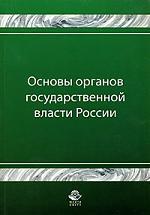 Основы органов гос. власти России