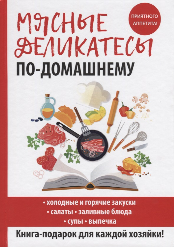 Кашин С. (сост.) Мясные деликатесы по-домашнему