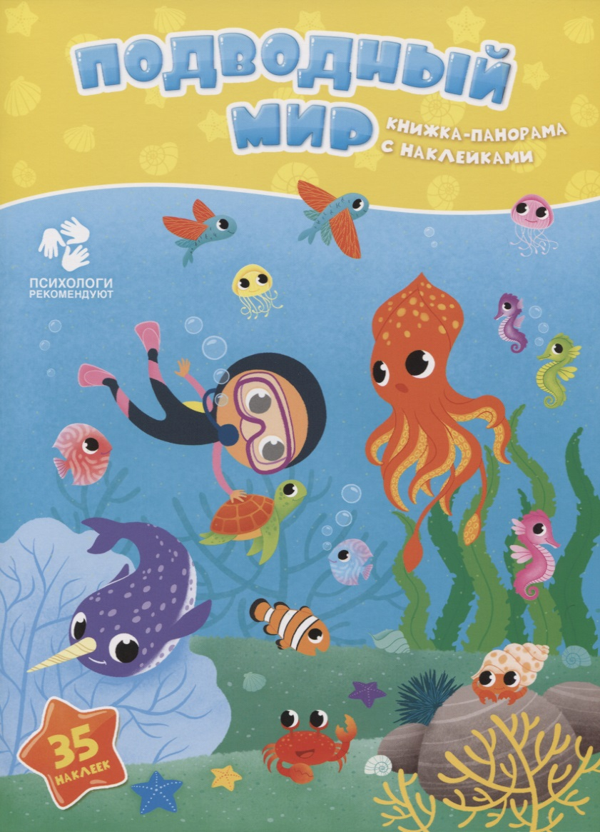 все цены на Салтанова В. (ред.) Подводный мир. Книжка-панорама с наклейками