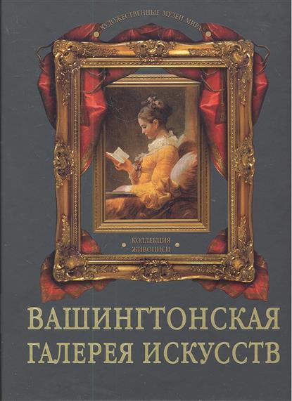 Василенко Н. Вашингтонская галерея искусств. Коллекция живописи
