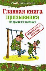 Ясинский С. Главная книга призывника Об армии по-честному валентин рунов удар по украине вермахт против красной армии