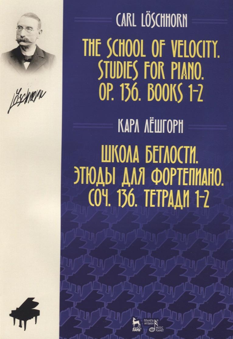 Лешгорн К. Школа беглости. Этюды для фортепиано. Соч. 136. Тетради 1–2 ISBN: 9785811430451 этюды для флейты 1 5 классы детская музыкальная школа