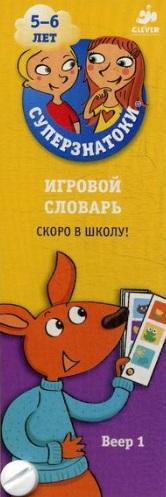 Игровой словарь. Скоро в школу! Веер 1 суперзнатоки 5 6 лет игровой словарь скоро в школу веер 1