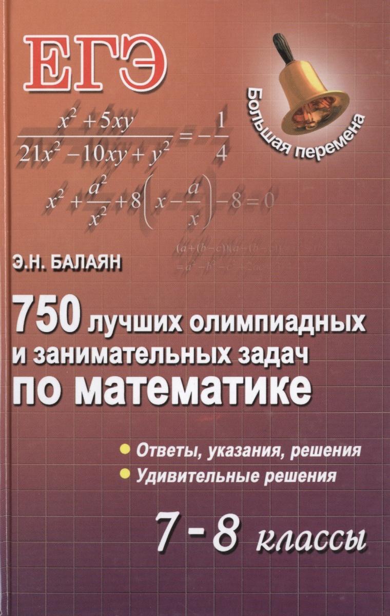 Балаян Э. 750 лучших олимпиадных и занимательных задач по математике. 7-8 классы smalto часы smalto st4g004l0041 коллекция panarea