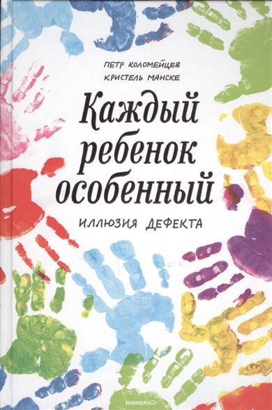 Коломейцев П., Манске К. Каждый ребенок - особенный. Иллюзия дефекта