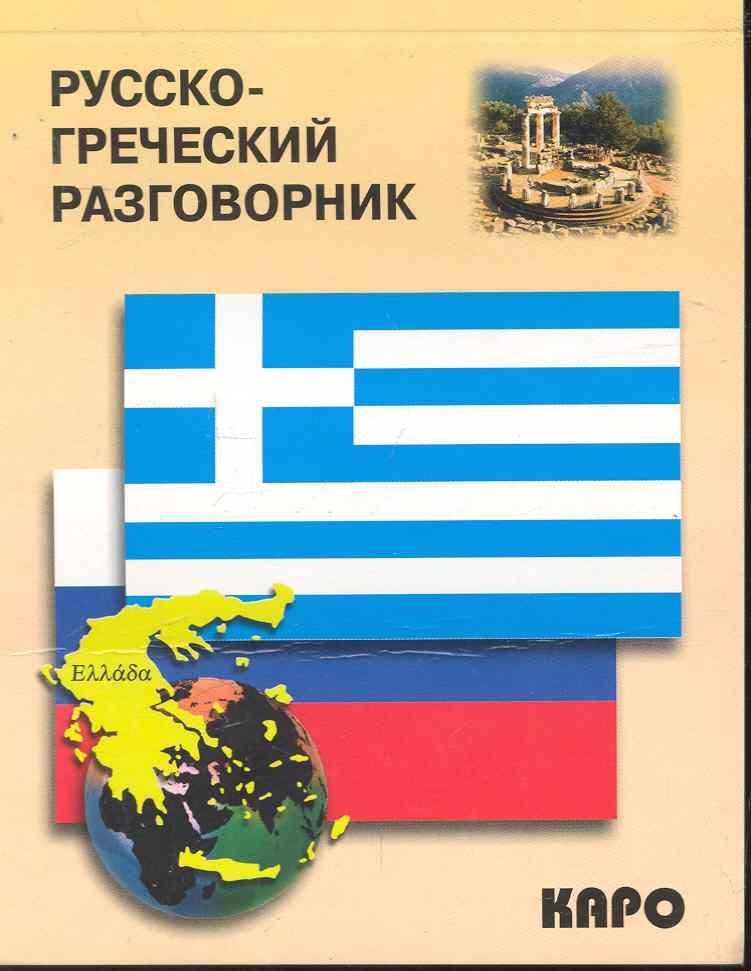 Николаенкова О. (сост). Русско-греческий разговорник ISBN: 9785992502695 цена 2017