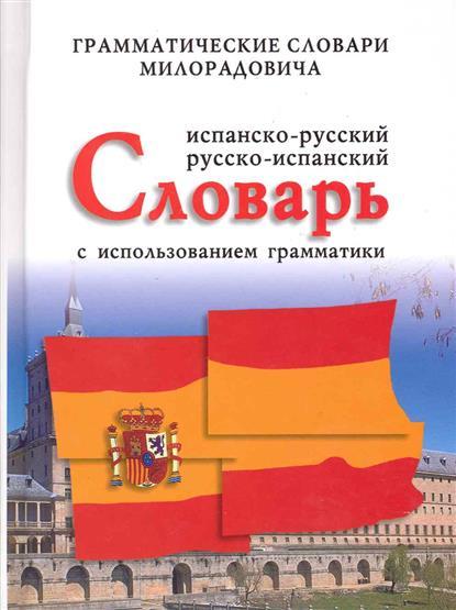 Испанско-русский рус.-исп. словарь с использ. грамматики