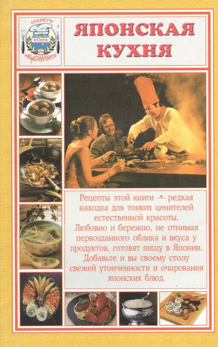 Румановская Е. (ред.) Японская кухня