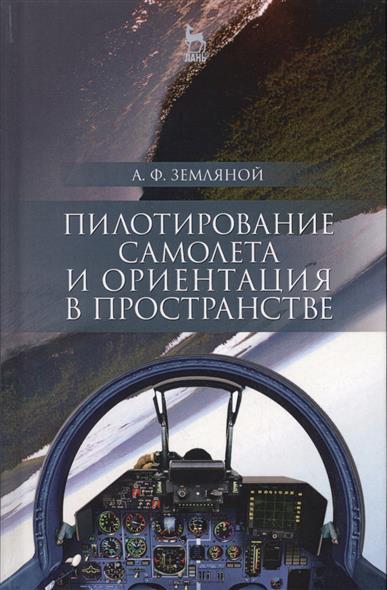 Земляной А. Пилотирование самолета и ориентация в пространстве. Учебное пособие