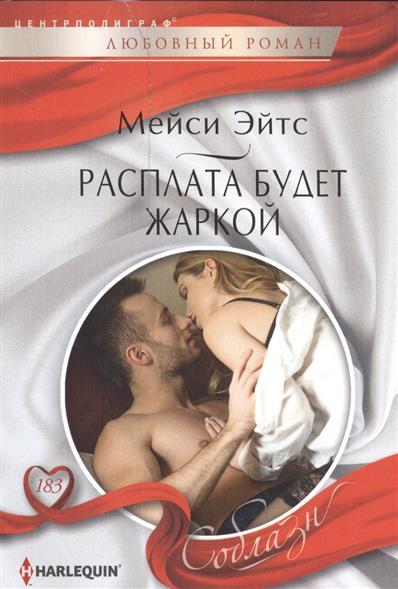 Эйтс М. Расплата будет жаркой ISBN: 9785227069245 расплата за все