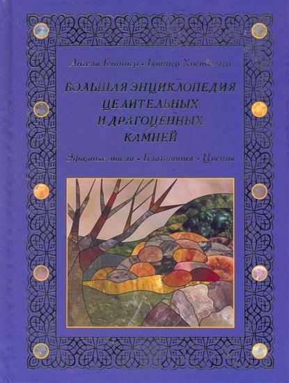 Большая энциклопедия целительнных и драгоценных камней