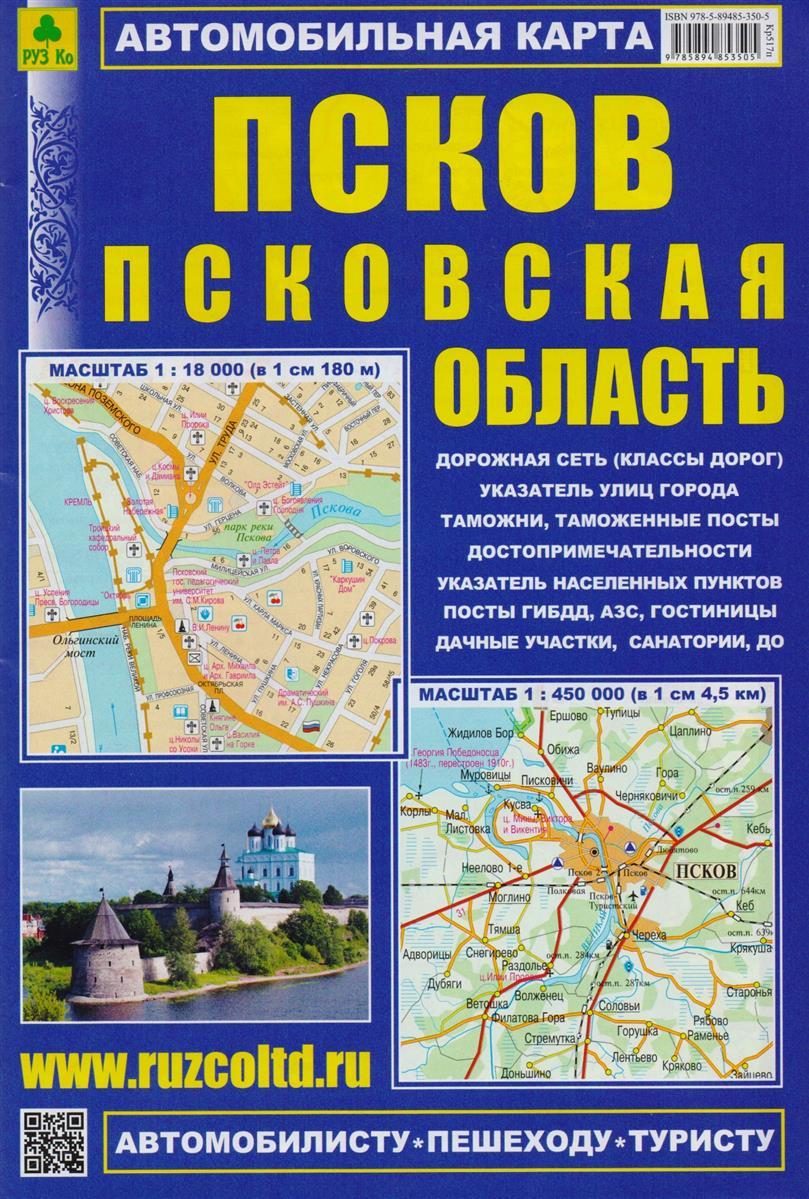 Псков. Псковская область. Автомобильная карта