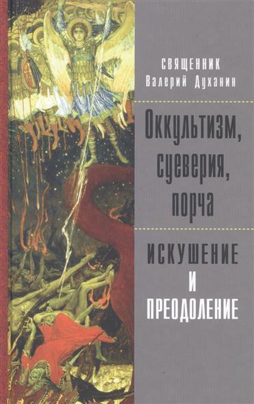 Духанин В. Оккультизм, суеверия, порча. Искушение и преодоление эзотерика и оккультизм