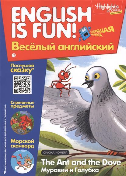 """Савицкая И. The Ant and The Dove. Муравей и голубка. Выпуск 4. Рабочая тетрадь """"English is fun! Веселый английский"""""""