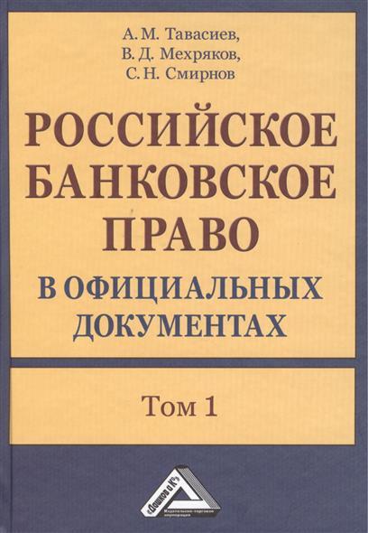 Российское банковское право в официальных документах. В двух томах. Том 1 (комплект из 2 книг)