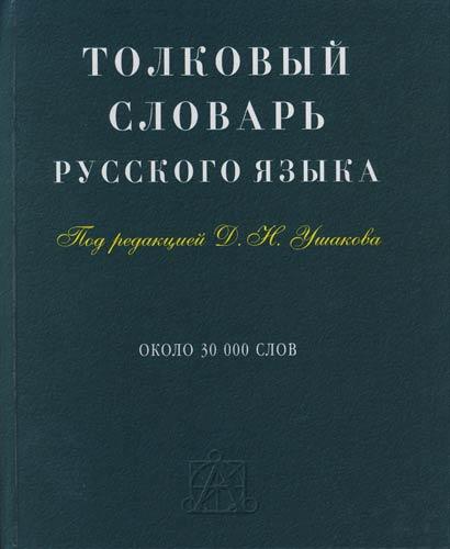 Ушаков Д.: Толковый словарь рус. яз.