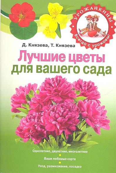 Князева Д., Князева Т. Лучшие цветы для вашего сада