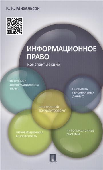Михельсон К. Информационное право. Конспект лекций информационное право cdpc