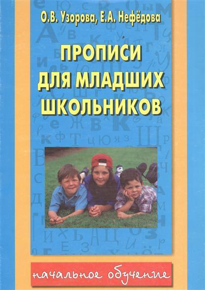 Узорова О.: Прописи для младших школьников