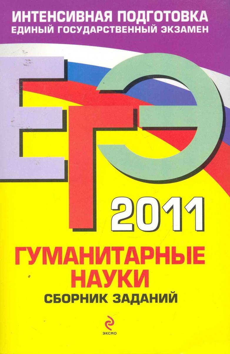 Бисеров А., Беляева Н. и др. ЕГЭ 2011 Гуманитарные науки Сборник заданий