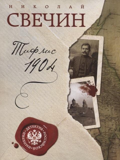Свечин Н. Тифлис 1904 свечин н выстрел на большой морской